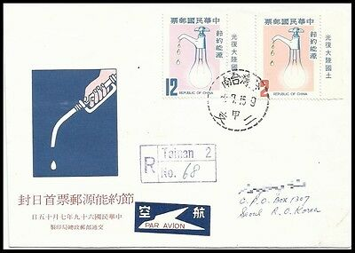 Energy,Electricity,Petroleum,Save the Energy,Taiwan FDC,Cover to Korea