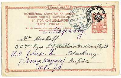 CHess game by correspondence Greece - Russia 1904 to The Academy of Sciences