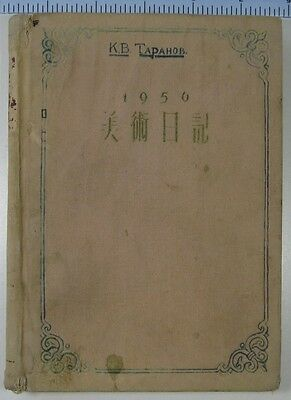 1956 China Chinese posters Painting Chinese Notebook notepad book  VERY RARE