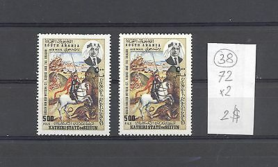 South Arabia Seiyun 1972 MNH two single stamps.Horses..See scan.