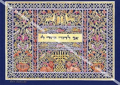 Judaica,Art,Song of Songs, high quality print, size 9.3x6.6''