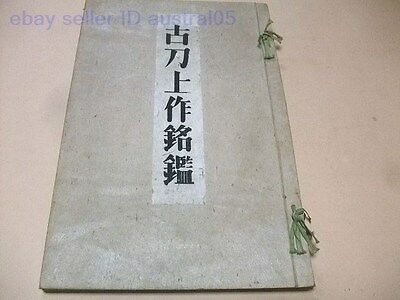 Vintage Illsutrated Oshigata Book Secret Book on Appraisal of Koto Nihonto 1941