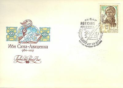 Russia First Day Cover 1980 Avicenna, Philosopher & Physician