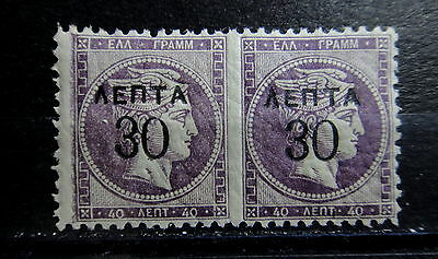 GREECE 1900 - 30l on 40l Stamps Pair VARIETY IMPERFORATE -Mint MNH -VF - r45e124