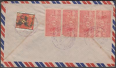 Nepal Official Multiple Franked Registered Airmail Cover