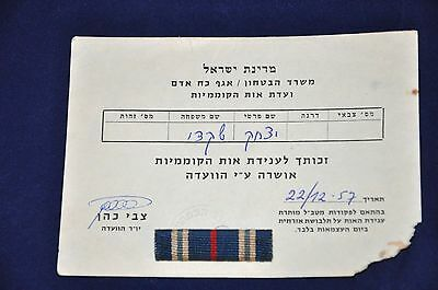 Israel Military Army Medal Badge Pin Signal War of Independence + CERTIFICATE