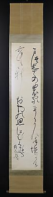 JAPANESE HANGING SCROLL ART Calligraphy  Asian antique  #E3475