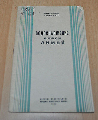 1943 Water supply troops in winter Book Army Manual Soviet