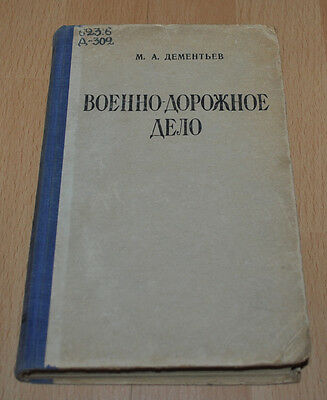 Textbook Military Road Case Book Army Manual Soviet