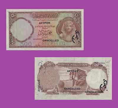 EGYPT 50 PIESTRES 1960.  UNC - Reproductions
