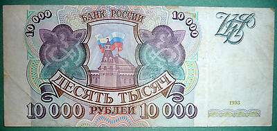 RUSSIA  10000 10 000 RUBLES , P 259. a , ISSUED 1993