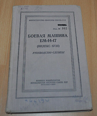 MLRS BM-14-17 GAZ-63 Manual Army Book USSR