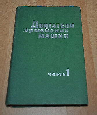 Engines army vehicles (theory) Manual Army Book USSR Part 1