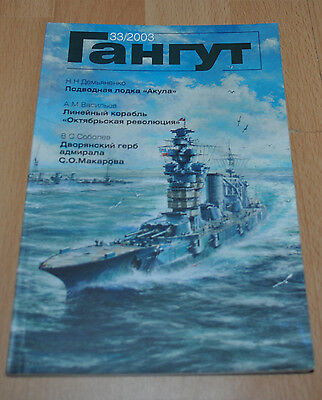 Gangut 33/2003 Fleet Soviet Navy Book Russian USSR
