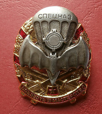 """Russian badge """"Special troops of airborne forces (Valor and skill)"""""""