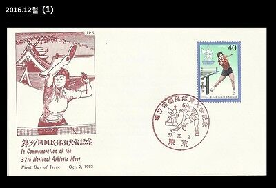 AAA,Sports,Net Game,Table Tennis,37th Natl.Sports Festival,Japan 1982 FDC 4