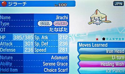 Shiny 6IV Jirachi Pokemon Sun Moon - Adamant *Serene Grace* JPN Event Trained