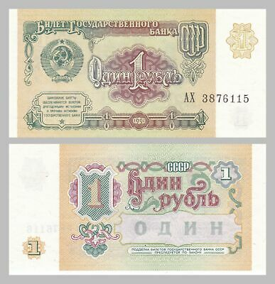 Russland / Russia 1 Rubel / Rouble  p237a 1991 unc.