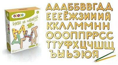 Russian Alphabet Toy! Azbuka!ABC! Set of 52 wooden letters that you can colour!