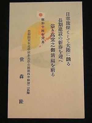 1939 Japanese Military New Year occupation map Postcard made by Officer China