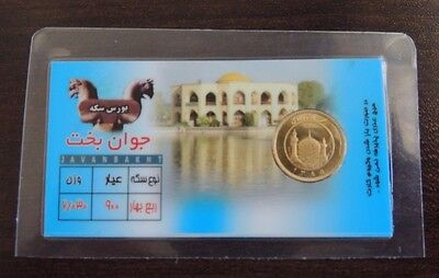 1/4 Bahar Azadi .900 Pure Gold Coin Sekke Persian Persia Iran UNC 1385 2g SEALED