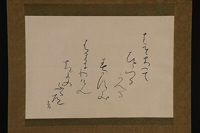 JAPANESE HANGING SCROLL ART Calligraphy  Asian antique  #E4023