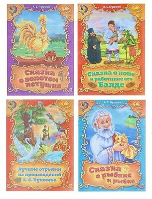 Lot 4 Russian children books Pushkin's tales for children! Сказки Пушкина