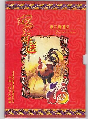 2005 China Mint Set of Currency and Coins Rooster