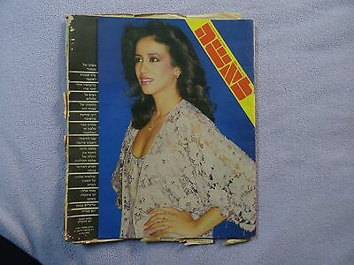 ofra haza front cover LAHISHA TO THE WOMAN  MAGAZINE  poster  israel rare 1982