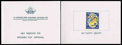 Bangladesh Unicef Imperf Proof On Archival Signed Card