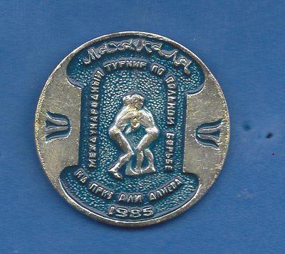 Wrestling tournament Ali Aliev Mahachkala 1985 championship pin badge ringen