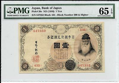 Japan, Bank of Japan 1916 1 Yen PMG 65 EPQ