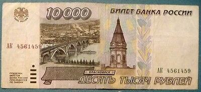 Russia  10000 10 000 Rubles , P 263 , Issued 1995