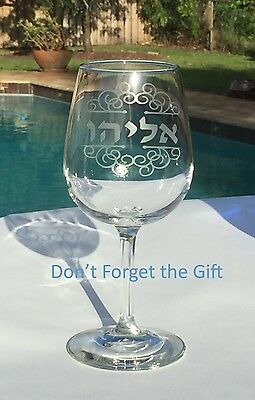 Elijah's Wine Cup / Glass - Etched Glass - Passover - Pesach - Judaica- Jewish