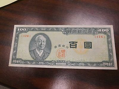 BANK OF KOREA 100 HWAN BANKNOTE PAPER MONEY CURRENCY RARE VINTAGE 1950s  BLK 126