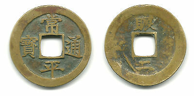 KOREA - 2 Mun, minted 1695-1742, Seoul Charity Office, KM #166