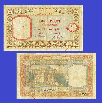 SYRIA 10 LIVRES 1949. UNC - Reproduction