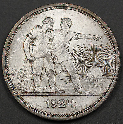 1924 RUSSIA 1 ROUBLE/RUBLE 20 Gram SILVER Coin AU Y# 90.1 USSR About UNC