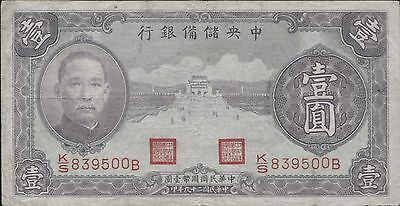 The Central Reserve Bank of China P-J9c  VF