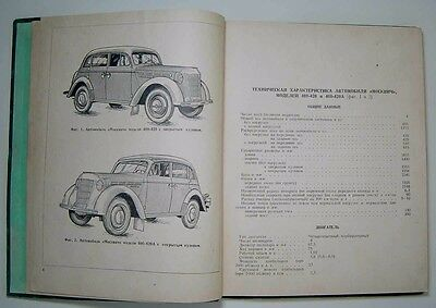 Old Catalogue Catalog Parts Car Structure MOSKVITCH 400 420 420A Russian 1951