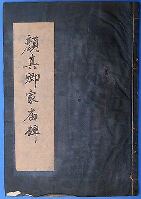 Rare Old Chinese Calligraphy Handwriting Book Marked YanZhenQing 273GD