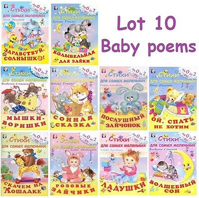 LOT 10 Russian children books Baby Poems 0+ Книжки с картинками на русском языке