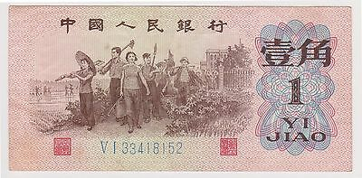 (NI-54) 1962 China 1 Yuan bank note (D)