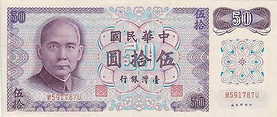 (NI-59) 1972 China 50 Yuan bank note (I)