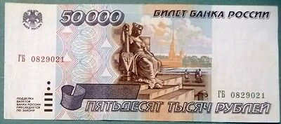 Russia  50000 50 000 Rubles , P 264 , Issued 1995