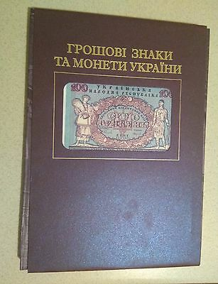 Banknotes and coins Ukraine, T.P. Martyniak, 2007, circulation only 500pcs!!!!