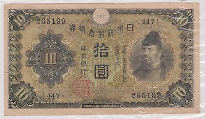 (NI-397) 1940s Japan 10 Yen bank note (H)