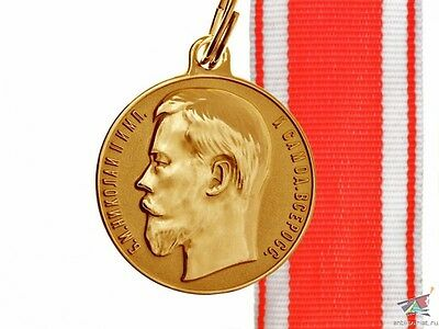 "RUSSIAN IMPERIAL ST. GEORGE MEDAL ""For Diligence"" NICHOLAS II, GOLD / SILVER"