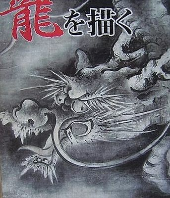 Japanese Book,tattoo,drawing,flash,dragon,ryu,out Of Print