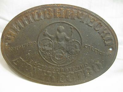 Antique Bulgarian Royal Tin Plate Clerical Insurance Company ORIGINAL 1930's